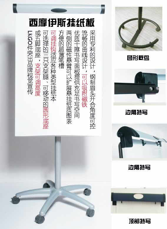 Movable Flip Chart